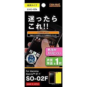 レイ・アウト Xperia Z1 f SO-0...の関連商品3