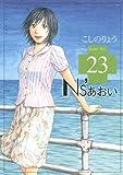 Ns'あおい(23) (モーニング KC)
