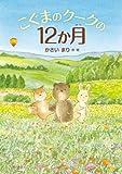 こぐまのクークの12か月(絵本) (角川書店単行本)
