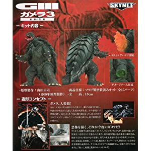 スカイネット ソフビ怪獣 ガメラ3