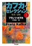 カフカ・セレクション〈1〉時空/認知 (ちくま文庫)
