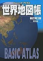 ベーシックアトラス 世界地図帳 新訂第3版
