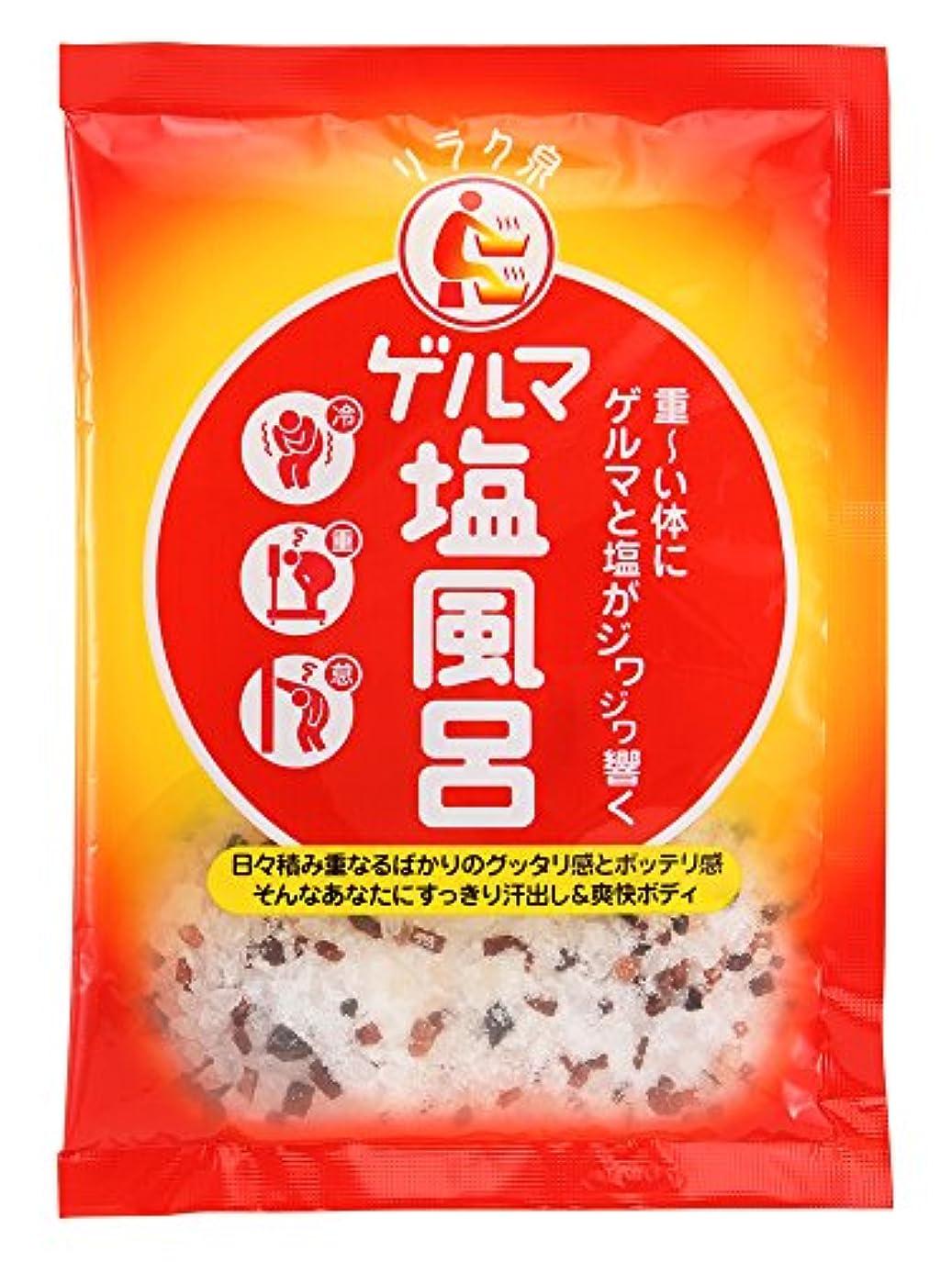 蘇生する小麦粉誇りリラク泉 ゲルマバス塩風呂 70g