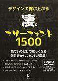 デザインの腕が上がる 凄いフリーフォント1500【 DVD-ROM付き】