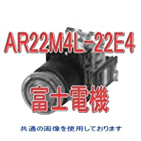 富士電機 AR22M4L-22E4R 丸フレーム中形照光押しボタンスイッチ (白熱) モメンタリ AC/DC24V (2a2b) (赤) NN