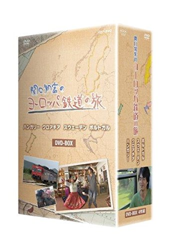 関口知宏のヨーロッパ鉄道の旅 BOX ハンガリー、クロアチア、スウェーデン、ポルトガル編 [DVD]