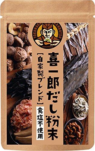 キイチロウ 喜一郎だし 自家製ブレンド 粉末 食塩不使用 50g