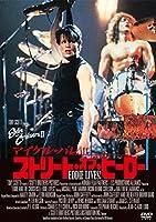 ストリート・オブ・ヒーロー [DVD]