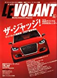 LE VOLANT (ル・ボラン) 2008年 01月号 [雑誌]