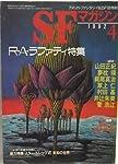 S・Fマガジン 1992年4月号 R・A・ラファティ特集
