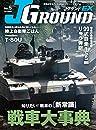 J GROUND EX No.5 (ジェイ グランド)