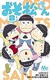おそ松さん コミック 1-8巻セット