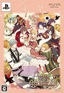 12時の鐘とシンデレラ~Halloween Wedding~(豪華版:特製冊子/豪華版ドラマCD同梱) - PSP