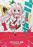 ごー・れむ 1 (IDコミックス REXコミックス)