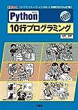 Python10行プログラミング (I・O BOOKS)