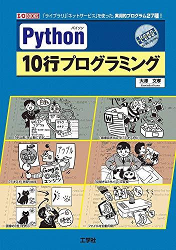 Python10行プログラミング [ 大澤文孝 ]を店内在庫本で電子化-自炊の森
