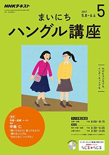 NHKラジオ まいにちハングル講座 2017年 5月号 [雑誌] (NHKテキスト)