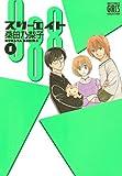 888 スリーエイト (1) (バーズコミックス ガールズコレクション)