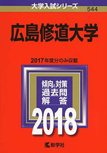 広島修道大学 (2018年版大学入試シリーズ)