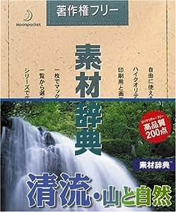素材辞典 Vol.63 清流・山と自然編