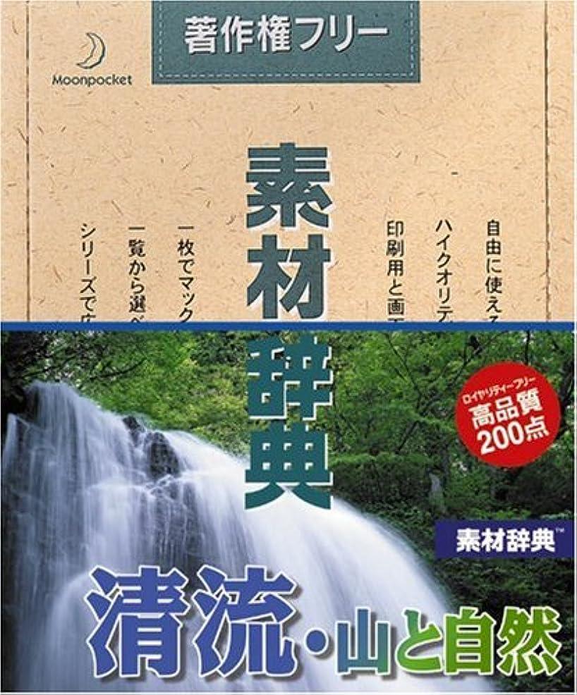 素材辞典 Vol.63 清流?山と自然編