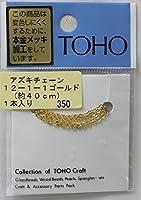 12-1-1 G アズキチェーン  約40cm