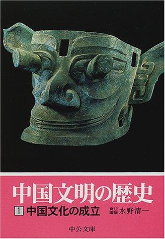 中国文明の歴史〈1〉中国文化の成立 (中公文庫)の詳細を見る