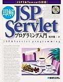 即解JSP&Servletプログラミング入門[JSP2&Tomcat5対応]