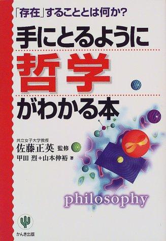 手にとるように哲学がわかる本―「存在」することとは何か? (「手にとるようにわかる」シリーズ)の詳細を見る