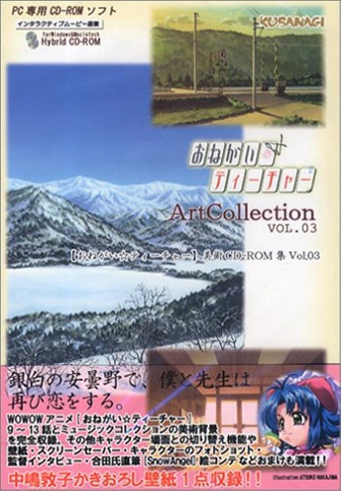 防水マイクロフォンアデレードArt Collection おねがい☆ティーチャー Vol.03