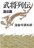 新装版 武将列伝 源平篇 (文春文庫)