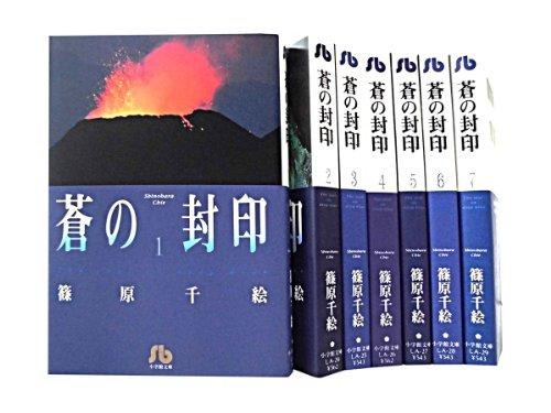 蒼の封印 文庫版 コミック 全7巻完結セット (小学館文庫)の詳細を見る