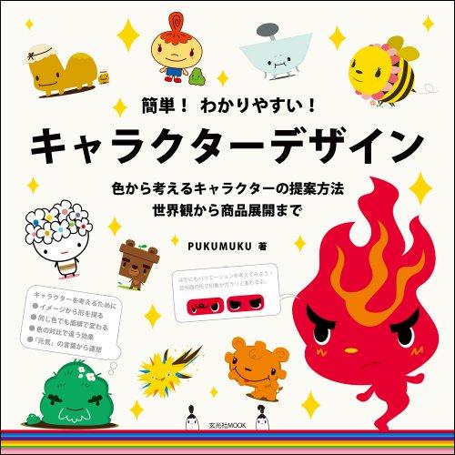 キャラクターデザイン (玄光社MOOK)の詳細を見る