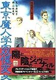 東京魔人学園双惺変―双龍変〈巻之4〉 (プレリュード文庫)