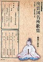 出雲国名所歌集―翻刻と解説 (山陰研究シリーズ (1))