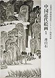 京都国立博物館 須磨コレクション図版目録 中国近代絵画1 斉白石 (京都国立博物館須磨コレクション図版目録)