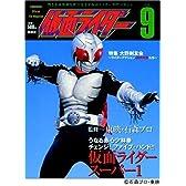 仮面ライダー 第9号(Vol.9) OFFICIAL FILE MAGAZINE(オフィシャルファイル マガジン)
