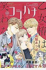 Cocohana(ココハナ) 2019年 10 月号 [雑誌] 雑誌