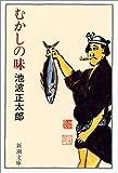 むかしの味 (新潮文庫) 画像