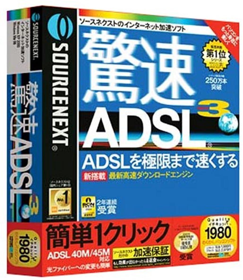 驚速ADSL 3