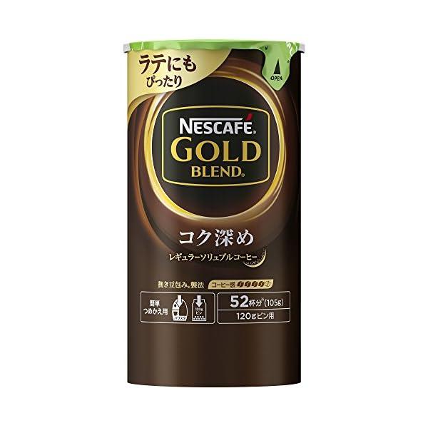 ネスカフェ ゴールドブレンドコク深めエコ&シ...の商品画像