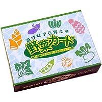 野菜カード