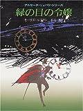緑の目の令嬢 (創元推理文庫 107-10 アルセーヌ・リュパン・シリーズ)
