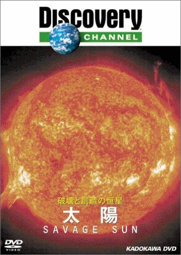 ディスカバリーチャンネル 破壊と創造の恒星 太陽 [DVD]