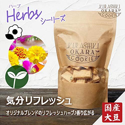 Herb 気分リフレッシュ 1袋(160g) 倉敷おからクッキー たんぱく質・食物繊維たっぷりの国産大豆生おから ハーブクッキー・ローズマリー&マリーゴールド&セージ