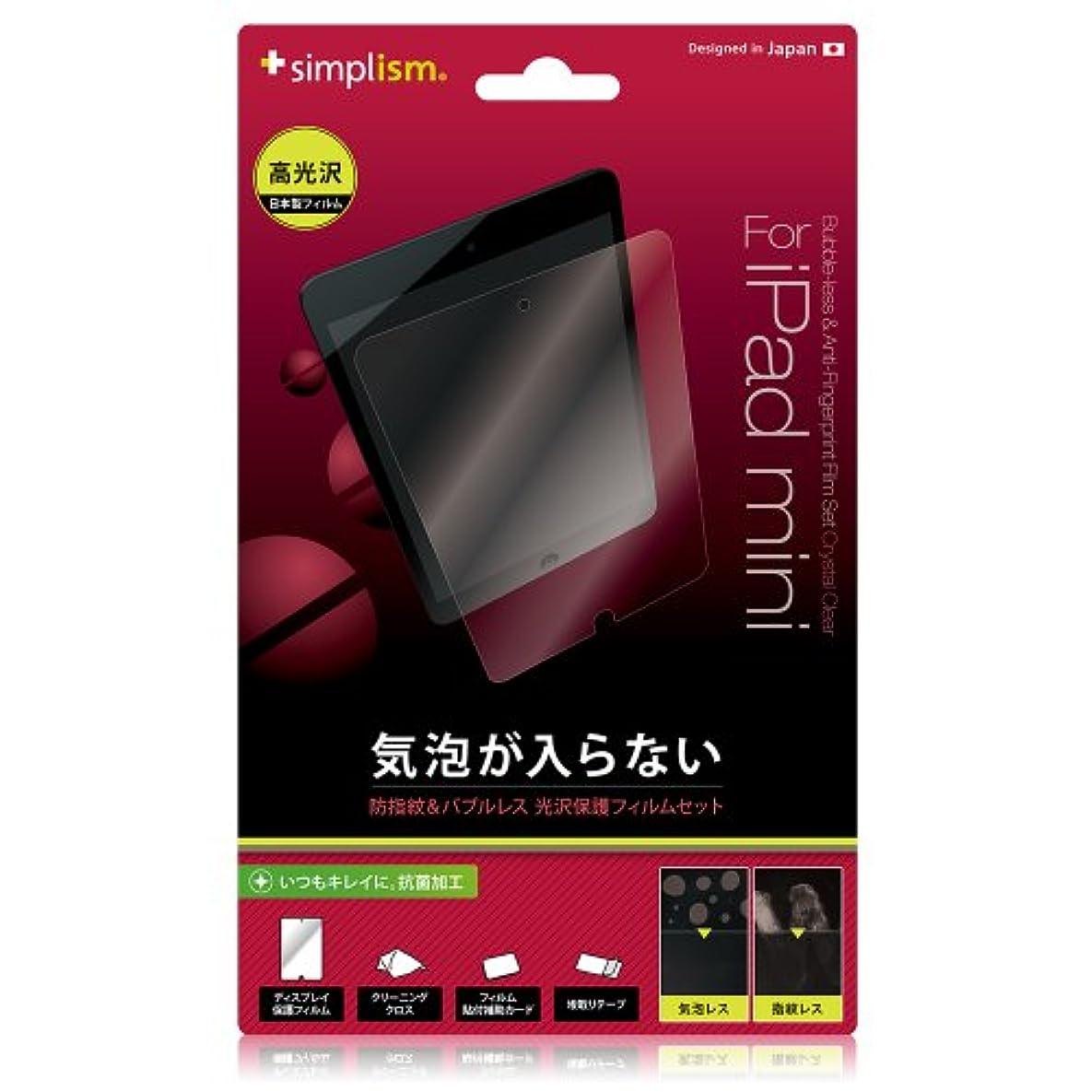 準備ができて勝者山Simplism iPad mini 日本製保護フィルム 気泡が入りにくく貼付簡単 クリスタルクリア 防指紋?抗菌仕様 TR-PFIPDM12-BLCC
