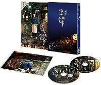 映画 深夜食堂 特別版 [Blu-ray]
