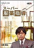 スーパー服薬指導(第4巻)/ケアネットDVD