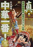 真・中華一番! 特級厨師魔術 友情のスペシャル麺 アンコール刊行! (講談社プラチナコミックス)