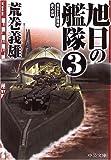 旭日の艦隊3 - 英本土上陸開始・影の帝国 (中公文庫)